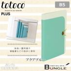 【B5サイズ】プラス/totoco クリアーファイル(FC-113CFO・78-903)アクアブルー 全5色 20ポケット 不透明タイプ トトコ/PLUS