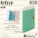 【B5サイズ】プラス/totoco クリアーファイル(FC-113CF・78-922)アクアブルー 全5色 20ポケット 透明タイプ トトコ/PLUS