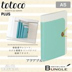 【A5サイズ】プラス/totoco クリアーファイル(FC-123CFO・78-933)アクアブルー 全5色 20ポケット 不透明タイプ トトコ/PLUS