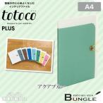 【A4サイズ・全8色】プラス/totoco クリアーファイル(FC-115CF・82-357)アクアブルー 10ポケット 透明タイプ 部屋の中に心地よくなじむ/PLUS
