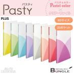 【B5サイズ・全8色】プラス/パスティ クリアーファイル(FC-420P)20ポケット パステルカラーがかわいいクリアーファイル!PLUS