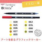 【色番号020〜098/イエロー系】トンボ鉛筆/水性マーカーAB-T 筆+細字のツインタイプ!本格派グラフィックマーカー。