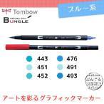 【色番号443〜493/ブルー系】トンボ鉛筆/水性マーカー<デュアル ブラッシュペン>AB-T 筆+細字のツインタイプ!本格派グラフィックマーカー。