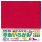 エヒメ紙工/単色いろがみ W150×H150mm 20枚入り しんく(AI-TAN20S-1)おりがみ、折紙、折り紙