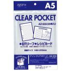 【A5】セキセイ/アゾン クリアポケット A5 20枚入 6穴リーフ レシピカード 中に入れたものを汚れや傷みから守ります。 (AZ-555) sedia