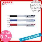 0.7mm ゼブラ/油性ボールペン インレット・ホワイト(BN15) お求めやすい価格!ZEBRA