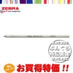 ゼブラ シャーボX 油性ボールペン替芯4C-0.7芯 BR-8A-4C ZEBRA