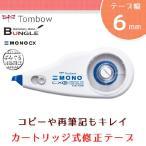 【テープ幅6mm】トンボ鉛筆/カートリッジ式修正テープ<MONO CX6(モノCX6)>CT-CX6 確実で快適、修正テープの本格派