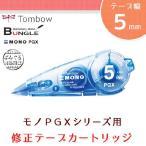 【テープ幅5mm】トンボ鉛筆/修正テープ<MONO PGX(モノPGX)>カートリッジ CT-PGR5 ※こちらの製品のみではお使いいただけません