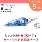 【テープ幅5mm】トンボ鉛筆/修正テープMONO PGX5(モノPGX5)CT-PGX5 手にぴったりフィット!スリムでコンパクトな弓型ボディ