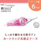 【テープ幅6mm】トンボ鉛筆/修正テープMONO PGX6(モノPGX6)CT-PGX6 手にぴったりフィット!スリムでコンパクトな弓型ボディ