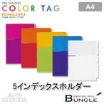 【A4サイズ・全5色】コクヨ/5インデックスホルダーバイカラー(CTフ-C750)表紙にポケット付き 1冊で書類を5つに分類可能/KOKUYO