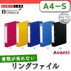 【A4-S・2穴】LIHIT LAB(リヒトラブ)/Avanti(アバンティ)リングファイル<ツイストリング>(F-4663)350枚収容!ストッパー付で快適なファイリング♪