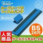 【B5・26穴】カール/ゲージパンチ (GP-26-B・ブルー) バインダーノート用ペーパーパンチ 5枚穴あけ!多穴パンチ CARL