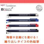 【全4色】トンボ鉛筆/<マーキングホルダー>H-DM 様々な素材に書ける!繰り出しタイプの色鉛筆