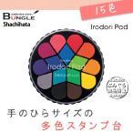 シャチハタ Shachihata/多色スタンプ台 イロドリパッド(ブーケタイプ)HPR-15BA バリエーション豊かな15色が使える、かわいいスタンプパッド