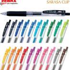 【全20色】0.5mm ゼブラ/サラサクリップ0.5 「JJ15」 SARASA CLIP 0.5 さらさらとしたなめらかな書き味!ZEBRA
