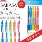 【5色セット】0.3mm ゼブラ/サラサクリップ0.3 (JJH15-5CA) SARASA CLIP 0.3 人気のさらさらとしたなめらかな書き味!ZEBRA