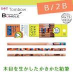 【硬度:B/2B】トンボ鉛筆/かきかた鉛筆<F木物語>KB-KF02(黄緑)六角・1ダース 木目を活かしたナチュラルな軸デザイン