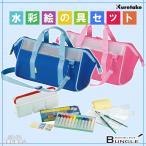【全2色】呉竹/水彩えのぐセット(KG412)学校の授業やスケッチにおすすめ!大きく開くワイドオープンで出し入れらくらく♪絵の具セット