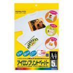 【A4サイズ】コクヨ/インクジェットプリンタ用紙・アイロンプリントペーパー(KJ-PR10N) 5枚 アイロンで簡単転写/KOKUYO