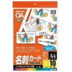 【A4サイズ】コクヨ/インクジェットプリンタ用名刺カード・両面印刷用(KJ-V10) 両面マット紙 10枚・10面 切り離しが簡単なマイクロミシンタイプ/KOKUYO