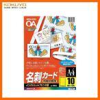 【A4サイズ】コクヨ/インクジェットプリンタ用名刺カード・両面印刷用(KJ-V15) 両面マット紙 100枚・10面 切り離しが簡単なマイクロミシンタイプ/KOKUYO