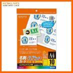 【A4サイズ】コクヨ/インクジェットプリンタ用名刺カード(KJ-VC10) クリアカット 11枚入り・10面 マット紙 片面印刷用/KOKUYO
