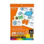 【A4サイズ】コクヨ/インクジェットプリンタ用名刺カード(KJ-VC110) クリアカット 8枚入り・10面 マット紙 両面印刷用/KOKUYO