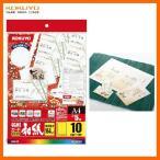【A4・10面】KOKUYO/カラーレーザー&インクジェット用名刺カード KPC-W10 和紙 5枚 両面印刷 ミシン目入り 高級感のある名刺が作成できる コクヨ