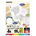 【A4サイズ】KOKUYO/カラーレーザー&インクジェット用 KPC-W1110 50枚 片面印刷 レーザー・インクジェットの両方に対応した高級感あふれる和紙 コクヨ