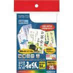 【はがきサイズ】KOKUYO/カラーレーザー&インクジェット用はがきサイズ用紙 KPC-W3630 両面和紙 20枚 無地 郵便番号・切手枠などの印刷なし コクヨ