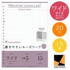 【A5→A4サイズ】マルマン 書きやすいルーズリーフ 5mm方眼罫 20穴 15枚(L1397)