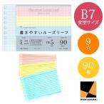 【B7変型サイズ】マルマン 書きやすいルーズリーフ ミニ 5mm方眼罫 3色 90枚 9穴(L1432-99)