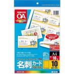 【A4・10面】KOKUYO/カラーレーザー&カラーコピー用名刺カード LBP-10N 10枚 両面印刷 共用タイプ 名刺を簡単に作成できるマイクロミシン目入り コクヨ