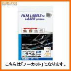 【A4・ノーカット・10枚】KOKUYO/カラーレーザー&カラーコピー用フィルムラベル LBP-2210 透明・ツヤ消し 丈夫なフィルムラベル コクヨ
