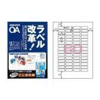 【A4サイズ】コクヨ/カラーレーザー&カラーコピー用 紙ラベル<リラベル>(LBP-80135) 60面 ネーム・表示用 20枚 貼ったままリサイクル可能!KOKUYO