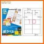 【A4・10面】KOKUYO/カラーレーザー&カラーコピー用 紙ラベル LBP-F191 10面 100枚 カラーレーザー用ラベルの定番 コクヨ