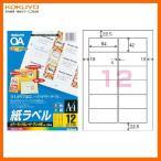 【A4・12面・角丸】KOKUYO/カラーレーザー&カラーコピー用 紙ラベル LBP-F192 12面 角丸 100枚 カラーレーザー用ラベルの定番 コクヨ