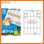【A4・20面】KOKUYO/カラーレーザー&カラーコピー用 紙ラベル LBP-F193 20面 100枚 カラーレーザー用ラベルの定番 コクヨ