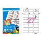 【A4・27面・角丸】KOKUYO/カラーレーザー&カラーコピー用 紙ラベル LBP-F696 27面 角丸 20枚 カラーレーザー用ラベルの定番 コクヨ