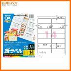 【A4・14面・角丸】KOKUYO/カラーレーザー&カラーコピー用 紙ラベル LBP-F7163-100 14面 角丸 100枚 カラーレーザー用ラベルの定番 コクヨ