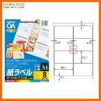 【A4・8面・角丸】KOKUYO/カラーレーザー&カラーコピー用 紙ラベル LBP-F7165-100 8面 角丸 100枚 カラーレーザー用ラベルの定番 コクヨ