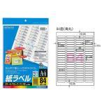 【A4・84面・角丸】KOKUYO/カラーレーザー&カラーコピー用 紙ラベル LBP-F7656-20 84面 角丸 20枚 カラーレーザー用ラベルの定番 コクヨ