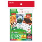【はがきサイズ】KOKUYO/カラーレーザー&カラーコピー用はがき用紙 LBP-FH2635 両面セミ光沢紙 100枚 コクヨ