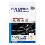 【A4・ノーカット・10枚】KOKUYO/カラーレーザー&カラーコピー用フィルムラベル LBP-G2215 白・光沢 丈夫なフィルムラベル コクヨ