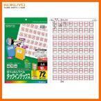【A4・72面・小】KOKUYO/カラーレーザー&カラーコピー用タックインデックス LBP-T2593R 赤 10枚 汚れ・破れに強いフィルイムタイプ コクヨ