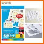 【A4・10面】KOKUYO/カラーレーザー&カラーコピー用名刺カード LBP-VC10 10枚 マット紙 両面印刷 ふちがクリアカット仕様 コクヨ