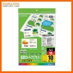 【A4・10面】KOKUYO/カラーレーザー&カラーコピー用名刺カード LBP-VCS10 アイボリー 10枚 マット紙 両面印刷 ふちがクリアカット仕様 コクヨ