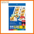 【A4・10面】KOKUYO/カラーレーザー&カラーコピー用名刺カード LBP-VG10 光沢紙 10枚 10面 片面印刷 ミシン目入り 光沢感のある名刺作成が可能 コクヨ